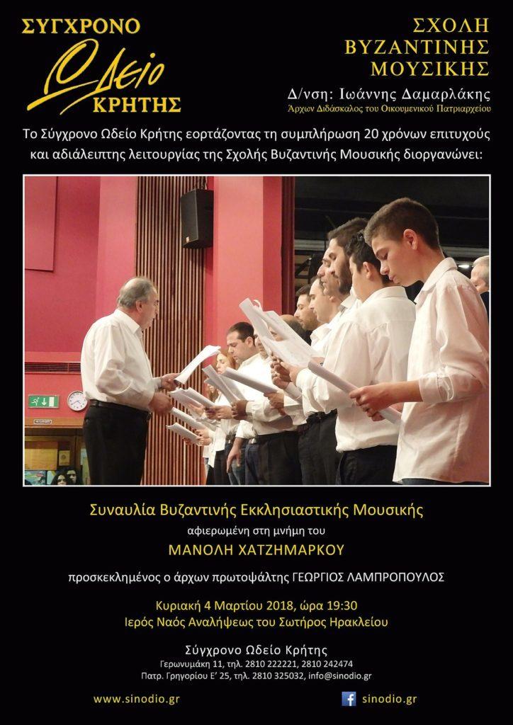 ΑΦΙΣΑ_ΛΑΜΠΡΟΠΟΥΛΟΣ_ΩΔΕΙΟ_04_03_18