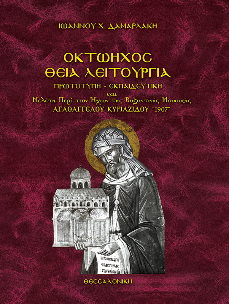 ΒΙΒΛΙΟ_ΔΑΜΑΡΛΑΚΗ_ΘΕΙΑ_ΛΕΙΤΟΥΡΓΙΑ