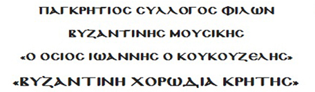 ΠΑΓΚΡΗΤΙΟΣ_ΣΥΛΛΟΓΟΣ_ΚΟΥΚΟΥΖΕΛΗΣ_ΟΝΟΜΑ_Μόνο