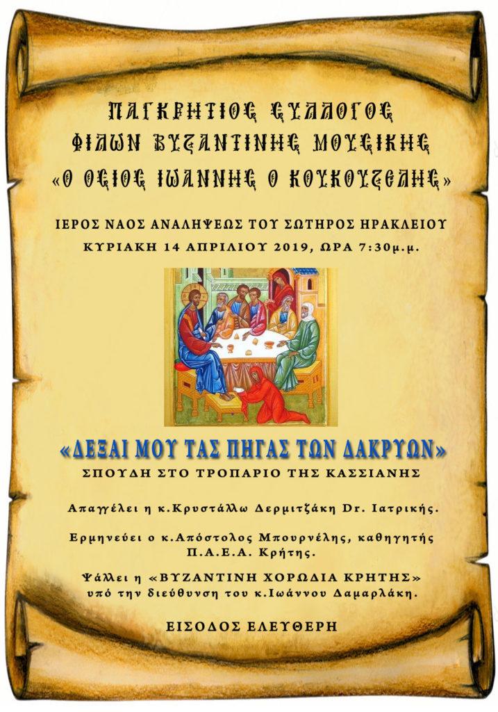 ΑΦΙΣΑ_ΚΑΣΣΙΑΝΗ_14_04_19