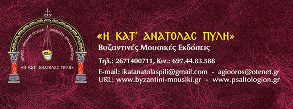 ΚΑΤ'ΑΝΑΤΟΛΑΣ_ΠΥΛΗ